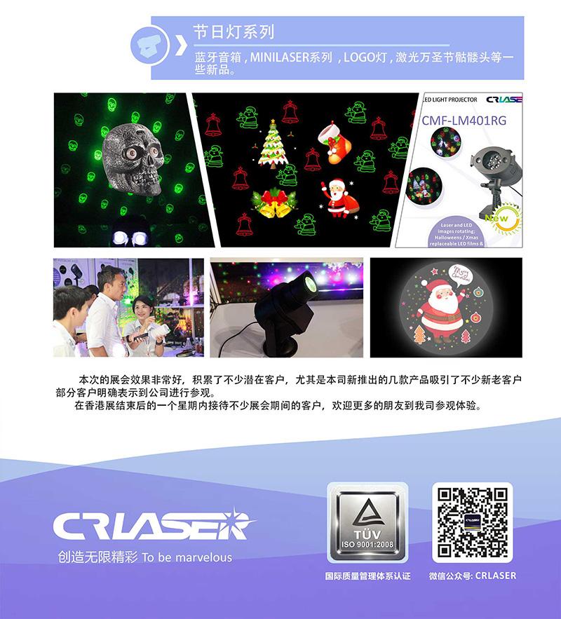 2017年香港环球资源电子产品展回顾